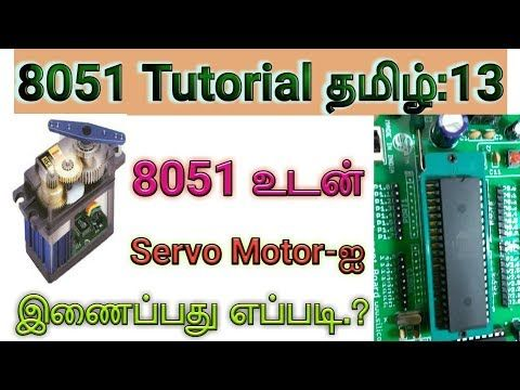 8051 Project 13:How To Interface Servo Motor with 8051 In Tamil.