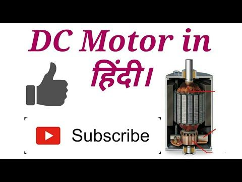 D.C Motor In Hindi || Latest Update 2017