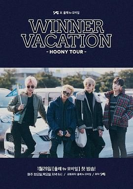 WINNER VACATION - HOONY TOUR -
