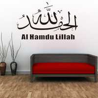 Removable Islamic Muslim Calligraphy Wall Sticker For Home Decor