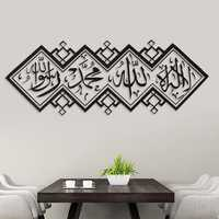 Islamic Muslim Arabic Wall Sticker Mural Art Calligraphy PVC Decal Home Decor