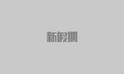 《29+1》每個香港30+女生的共鳴
