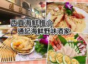 [飲食] 西貢海鮮老字號 ❤ 通記海鮮野味酒家