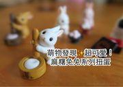 萌物發現 ❤️ 超可愛!麻糬兔兔系列扭蛋。