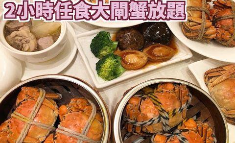 〖香港餐廳〗2小時任食大閘蟹放題|利寶閣