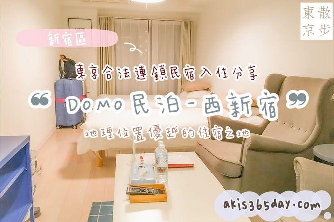 【散歩東京】新宿區・入住分享|地理位置優越の東京連鎖民宿「DOMO民泊」