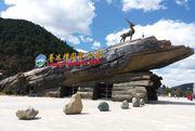 【香格里拉】從童話世界走出來的國家公園