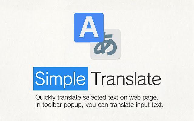 Simple Translate – 简单好用的划词翻译工具