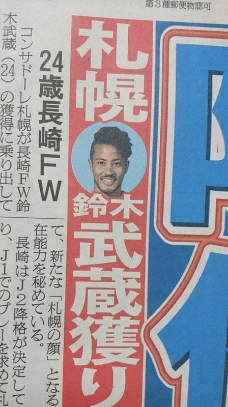 ◆Jリーグ◆札幌、都倉移籍の穴埋めに鈴木武蔵を狙うの代表サムネイル