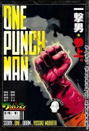 一拳殺一隻怪獸 — 一拳超人