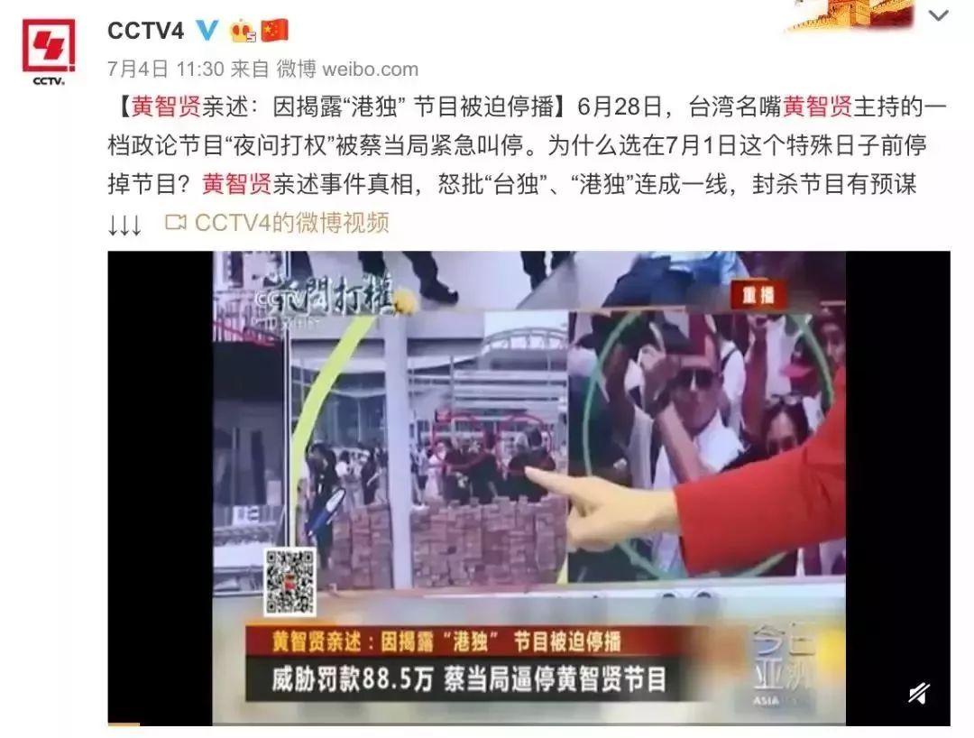 台湾封杀「最后一个敢说真话的节目」