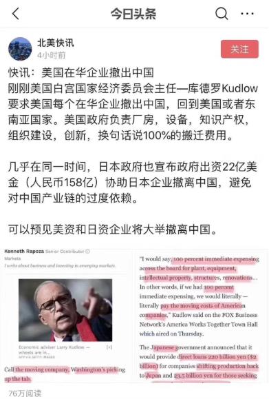 美资日资企业,真要大举撤资中国?