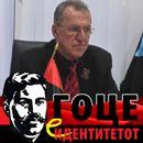 Манојил  (Мане) Јаковлески:  За сето зло што ЗЗ и СДС го имаат направено нема простување!