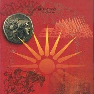 Дел од историјата на македонскиот народ од Егејска Македонија во монографијата на Ристо Стефов (13)