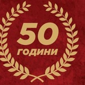 Педесет години Македонска нација