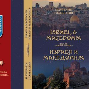 Израел - ветената библиска земја (13)