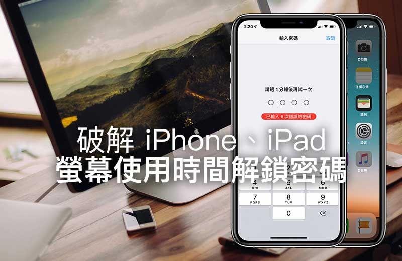 不用重刷即可「破解」 iOS 「屏幕使用时间密码」
