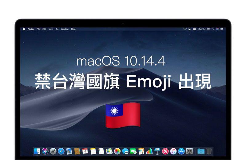 中国持续对台施压! 命令苹果macOS 产品禁止显示台湾国旗(含解开方法)