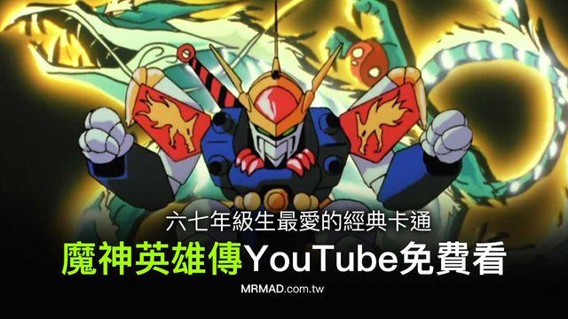 YouTube 新上线免费中文字幕正版《魔神英雄传》