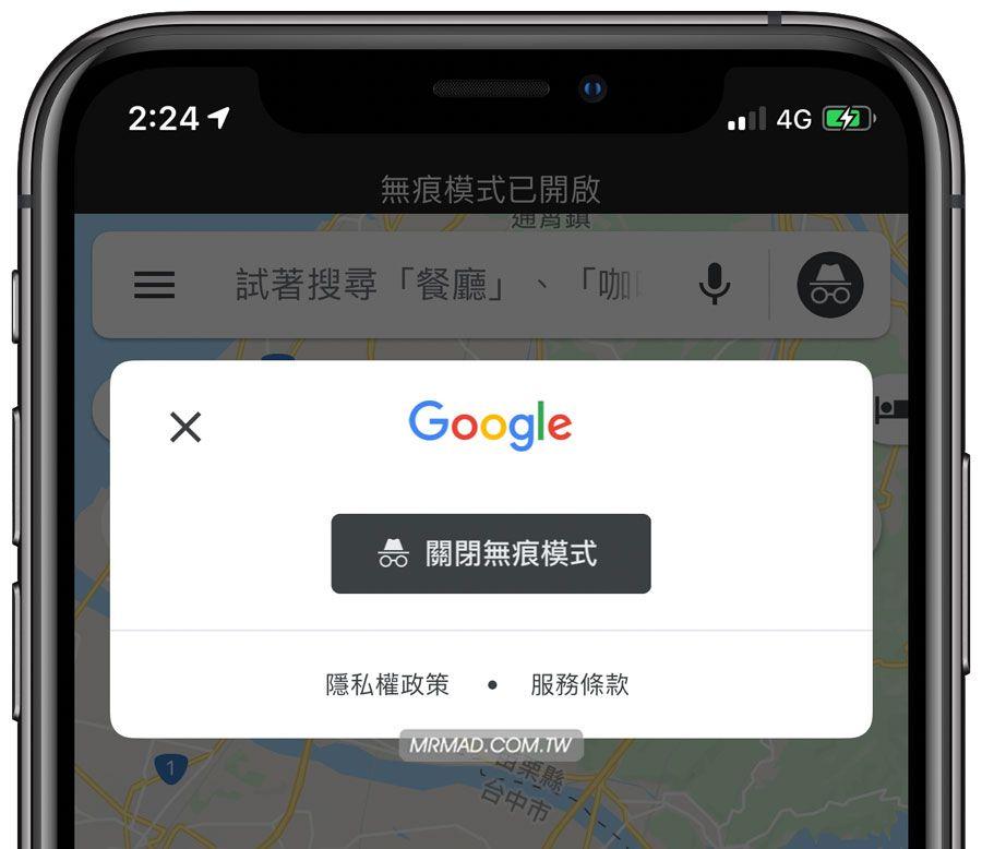 Google地图无痕模式技巧:免受监控记录,一键启动防追踪模式6