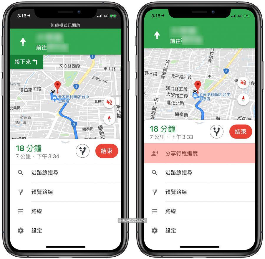 Google地图无痕模式技巧:免受监控记录,一键启动防追踪模式5