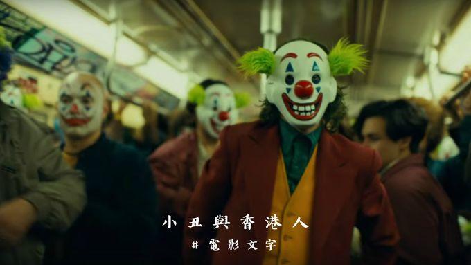 《Joker》-小丑與香港人
