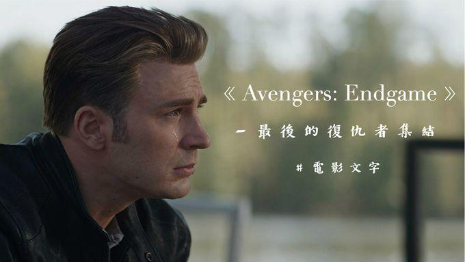 《Avengers: Endgame》-最後的復仇者集結