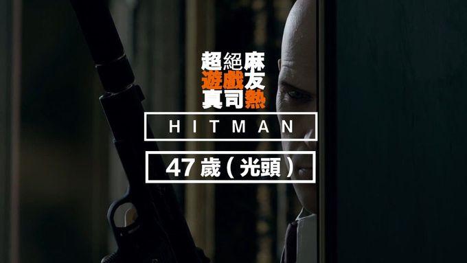 [又有免費GAME拎啦]《刺客任務:赦免》Hitman:Absoultion