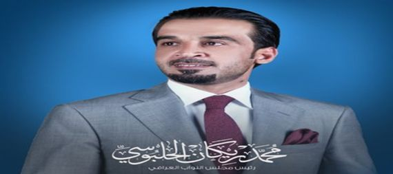 Al-Halbousi calls for early elections and an open public emergency session in the presence of the presidencies and political forces to proceed with constitutional procedures in accordance with Article / 64 / of the Constitution / expanded 847190-b583fa0d-9faa-4ada-bf99-05ac5a800505