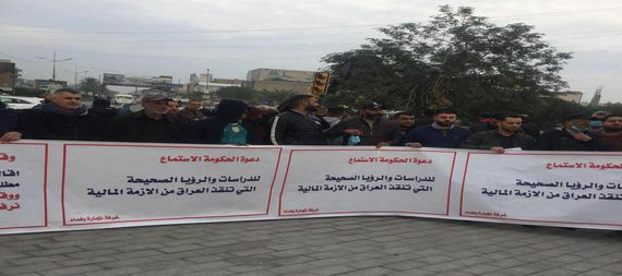 A protest demonstration for traders and kasbah in Sadr City to refuse to raise the price of the dollar 878126-065dd52e-eee1-4733-800c-e1c7e4dbbd50