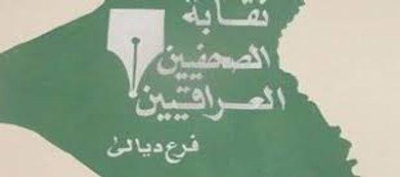 فرع نقابة الصحفيين في ديالى يهنئ وكالة / نينا / للانباء بذكرى تاسيسها