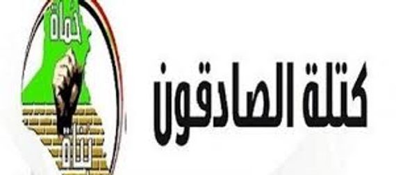 Al-Sadiqoun / Parliamentary Bloc: We will oblige the government to return the exchange rate of the dollar to what it was previously 894984-d36f0fb0-0924-4de5-a2bc-47fffa083860