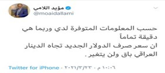 The Syndicate of Journalists, Moayad Al-Lami: The exchange rate of the dollar will remain and will not change 895023-7c2b9a8c-1065-4dd5-9b55-d408e7a2bf5a