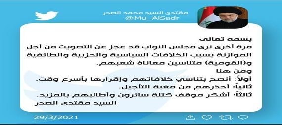 Al-Sadr advises political forces to forget their differences and warns of the consequences of postponing the budget vote 895866-53a0339d-2e4e-46c9-b431-9108d9cbcd1f