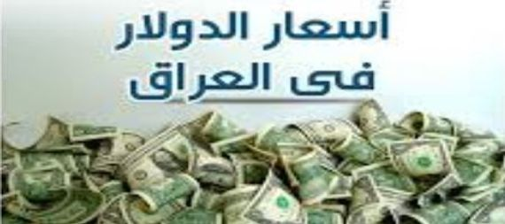 Despite its negative impact on the citizen, the dollar rose continuously and rapidly against the dinar 897666-3593d4f9-eeed-46f1-8ab9-7de435655796