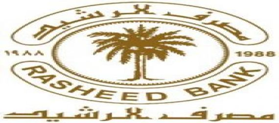 Al-Rasheed Bank begins installing ATMs in a number of government departments 909525-1b50b621-8ced-4138-bee8-c9fc9afd2fde