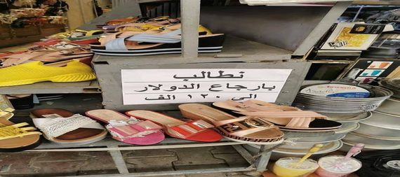 A popular campaign in the markets of Najaf to restore the dollar exchange rate 910967-6b81db81-284a-4bcf-a4fc-443c09f461ad