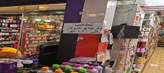 A popular campaign in the markets of Najaf to restore the dollar exchange rate 910967-75555dda-036f-4b88-9e18-f23d278936f9