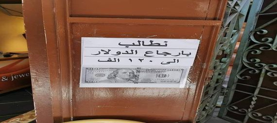 A popular campaign in the markets of Najaf to restore the dollar exchange rate 910967-a3e02366-74ee-4123-9f30-a727ee8ef8fa