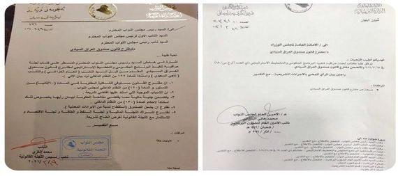 Documents .. the proposed law of the Iraq Sovereign Fund 924944-9affa9e8-9f4c-440b-b76d-4bf7838ec851