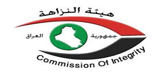 Integrity: Baghdad will host an expanded international conference tomorrow to recover the looted funds 927071-33af2fd8-3937-4ff1-96de-4fc724a9762d