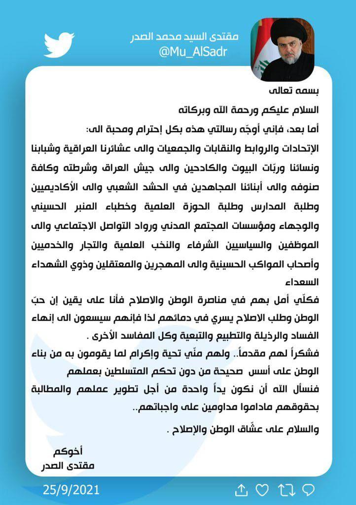 Al-Sadr calls on everyone to support the homeland and reform 929169-33bd4c0f-6427-443f-9687-9958e29a9dfe