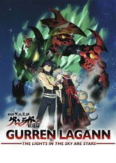 Gurren Lagann: The Movie: The Lights in the Sky Are Stars