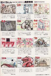 《新世紀福音戰士》導演庵野秀明推出短篇自傳漫畫!揭下了日本動畫工作者...