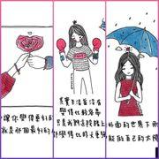 致女生們 : IG藝術家五句撫平心靈的圖文 自我開解才是解開心中所結的方法