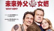 一百字 x 一套電影 爆笑瘋狂喜劇-未來外父插女婿