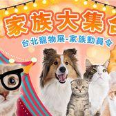 只要50元,即可享有【2018台灣貓節暨上聯台北國際寵物用品博覽會(春季展)】預售單人票一張
