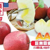 每顆只要49元起,即可享有美國華盛頓富士-AAA巨無霸大顆300g蜜蘋果禮盒〈12顆/24顆/36顆/48顆/72顆/120顆〉