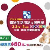 只要80元,即可享有【台北國際寵物用品&服務展】預售單人票一張