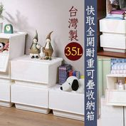 每入只要259元起,即可享有台灣製35L無印風快取全開耐重可疊收納箱〈2入/3入/6入/12入〉